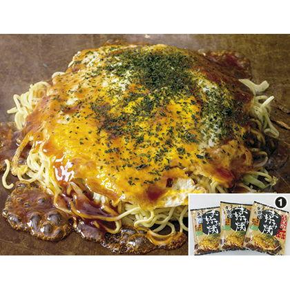 会員限定 広島名物「お好み焼き」 5食分