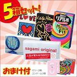 【まとめ買いセット】サガミ お買い得コンドームセット(合計48枚)
