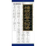 「クラシエ」漢方桂枝加苓朮附湯エキス顆粒 45包[第2類医薬品]