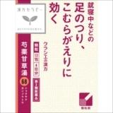 「クラシエ」漢方芍薬甘草湯エキス顆粒 1.5g×12包 [第2類医薬品]