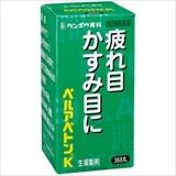 ベルアベトンK 368丸[第2類医薬品]