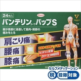 ★バンテリンコーワパップS 24枚・14cm×10cm[第2類医薬品]