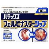 ★パテックス フェルビナスターAシップ 10枚(5枚×2袋)・10cm×14cm[第2類医薬品]