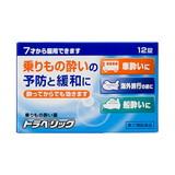 CFトラベリック 12錠[第2類医薬品]