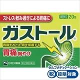 ★ガストール細粒 20包[第2類医薬品]