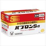 ★パブロンSα錠 130錠[指定第2類医薬品]