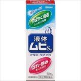 液体ムヒS2a 50ml[指定第2類医薬品]