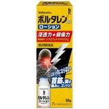 ★ボルタレンACローション 50g[第2類医薬品]