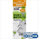 ★ザジテンAL鼻炎スプレーα 7mL[第2類医薬品]