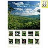 やんばる国立公園指定記念 やんばるの森に生息する希少動物