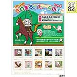 げんき印さのまるフレーム切手vol.4