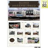 福島交通飯坂線1000系電車運行開始記念