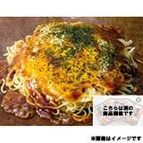 (会員限定)<5% OFF>広島名物「お好み焼き」 5食分