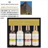京都ロイヤルホテル&スパ ドレッシングセットA