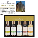 京都ロイヤルホテル&スパ ドレッシングセットB