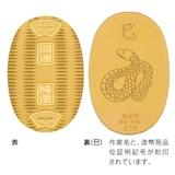 〈光則作〉純金製干支開運小判 大(巳)