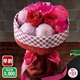 生花スタンディングブーケ「花みやび」
