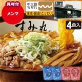 札幌「すみれ」ラーメンセット(生麺)