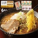 札幌西山ラーメン6食