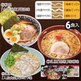 生・全国繁盛店ラーメンセット6食