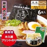 林家木久蔵ラーメン 6食