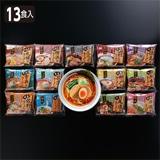 冬の全国袋麺13種