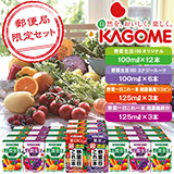 カゴメ 野菜飲料24本セット
