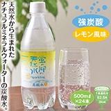 蛍の郷の天然水 スパークリングレモン