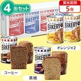 新食缶ベーカリー缶入ソフトパン4缶セットA