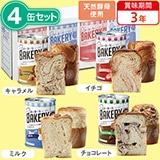 新食缶ベーカリー缶入ソフトパン4缶セットB