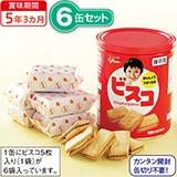 ビスコ5年保存缶6缶セット