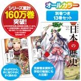 学研まんがNEW日本の歴史(別巻つき13巻セット)