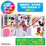 学研の辞典ディズニー版3冊セット(ミッキー)
