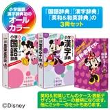 学研の辞典ディズニー版3冊セット(ミニー)