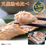 天然鮭味くらべ