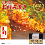 お好み焼き(そば肉玉3枚入り)