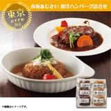 豆腐入り和風ソースハンバ−グとデミグラスソースハンバーグ