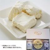 <町村農場>自家製バタークリームチーズセット