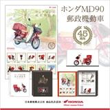 ホンダMD90 郵政機動車フレーム切手セット(ミニチュアモデル付き)