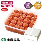 全農食品 うまみの極(R)(ご自宅用)2箱