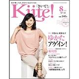 月刊誌『Kiite!「きいて!」』2015年8月号