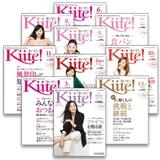 お得な10冊セット!Kiite!「きいて!」2015年6月号〜2016年春の特別号
