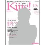 Kiite!「きいて!」2・3月号