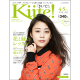 Kiite!「きいて!」4・5月号