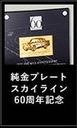 スカイライン誕生60周年記念オリジナルグッズコレクション、純金プレート