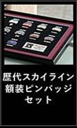 スカイライン誕生60周年記念オリジナルグッズコレクション、歴代額装ピンバッチセット
