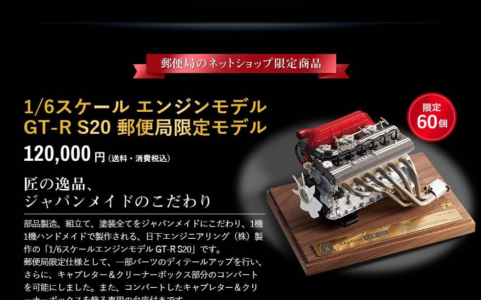 スカイライン誕生60周年記念オリジナルグッズコレクション、エンジンモデル