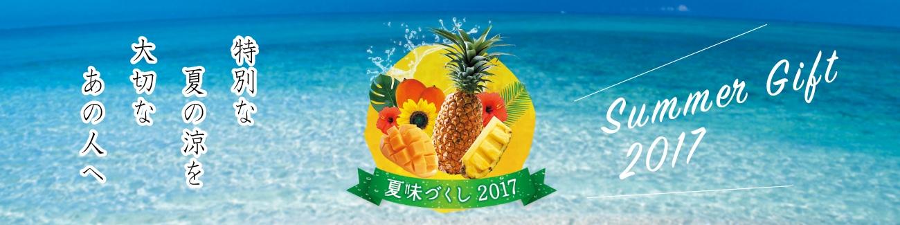 夏味づくし2017
