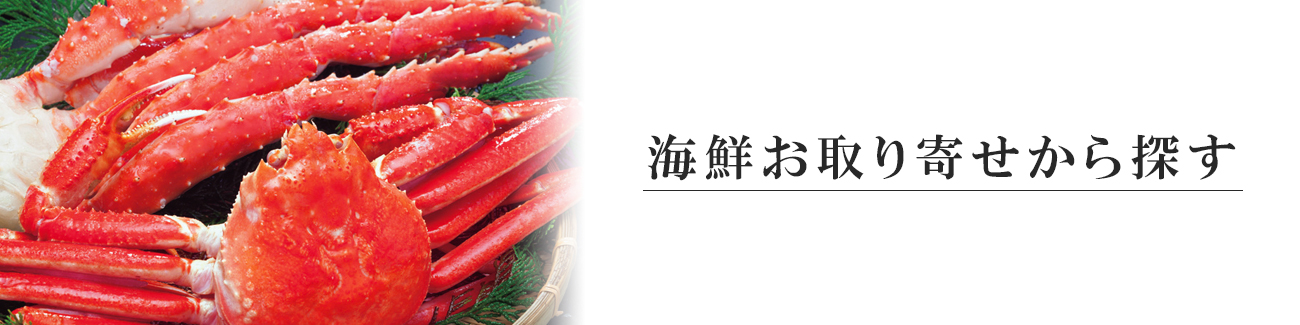 海鮮,水産品