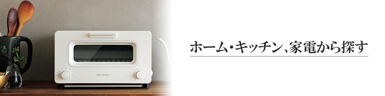 ホーム,キッチン,家電,家庭用品